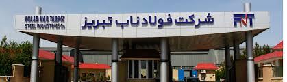 شرکت فولاد ناب تبریز